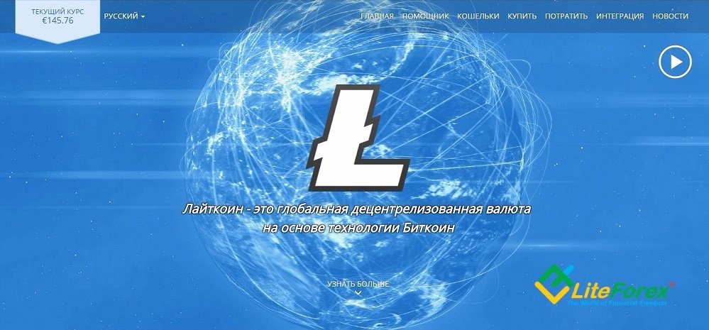 https://ru.liteforex.com/uploads/blog_post/litecoin1.jpeg